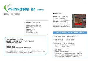 大津事業所紹介(令和2年度)HPのサムネイル