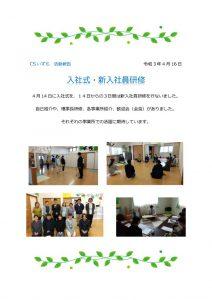 法人活動_入社式・新入社員研修のサムネイル
